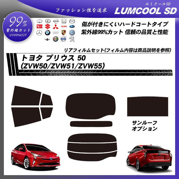 トヨタ プリウス 50 (ZVW50/ZVW51/ZVW55) ルミクールSD サンルーフあり カーフィルム カット済み UVカット リアセット スモークの詳細を見る