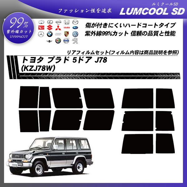 トヨタ プラド 5ドア J78 (KZJ78W) ルミクールSD カーフィルム カット済み UVカット リアセット スモークの詳細を見る