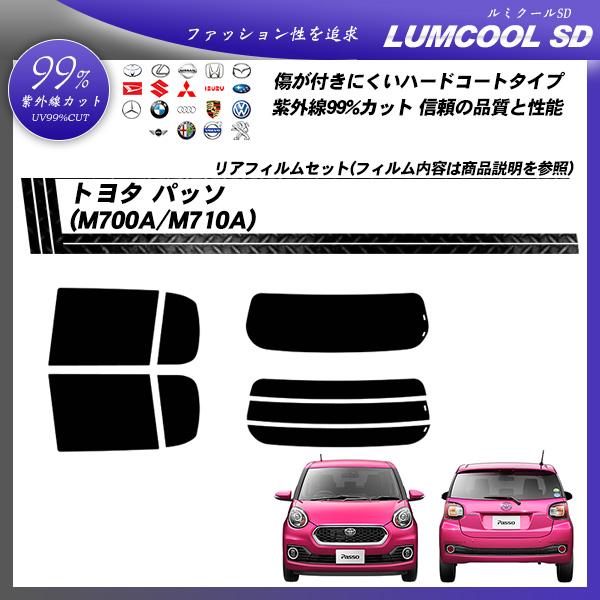 トヨタ パッソ (M700A/M710A) ルミクールSD カーフィルム カット済み UVカット リアセット スモークの詳細を見る
