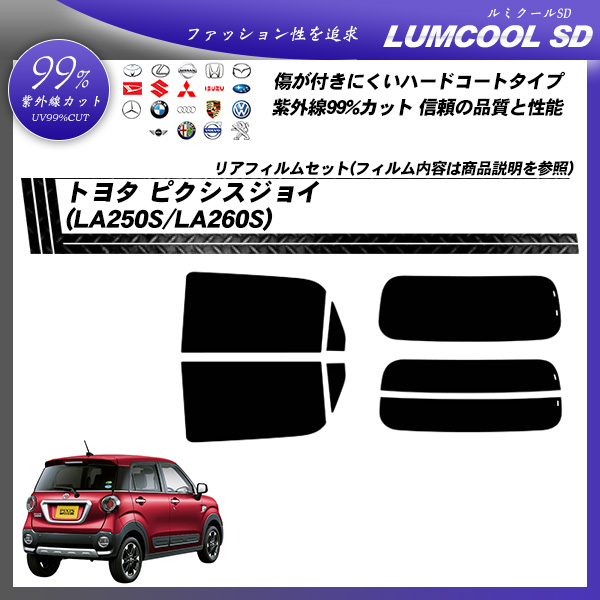 トヨタ ピクシスジョイ (LA250S/LA260S) ルミクールSD カーフィルム カット済み UVカット リアセット スモークの詳細を見る