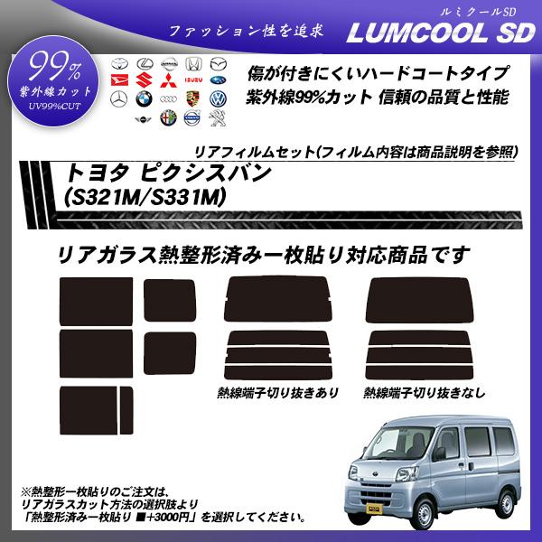 トヨタ ピクシスバン (S321M/S331M) ルミクールSD 熱整形済み一枚貼りあり カーフィルム カット済み UVカット リアセット スモークの詳細を見る