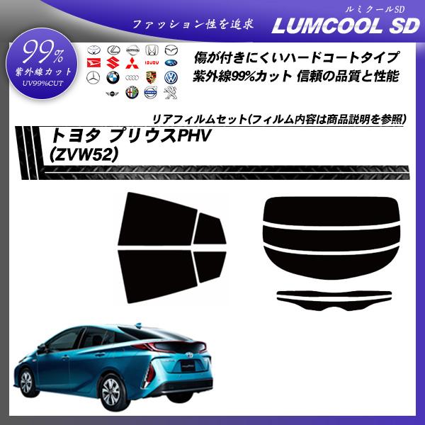 トヨタ プリウスPHV (ZVW52) ルミクールSD カーフィルム カット済み UVカット リアセット スモークの詳細を見る