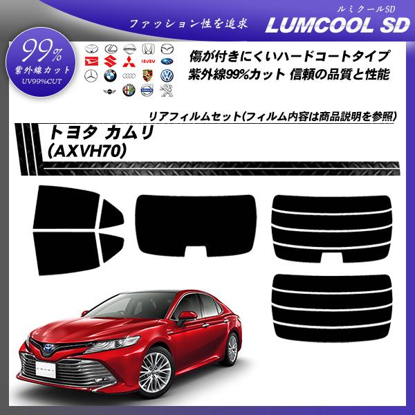 トヨタ カムリ トヨタ (AXVH70) ルミクールSD カーフィルム カット済み UVカット リアセット スモークの詳細を見る