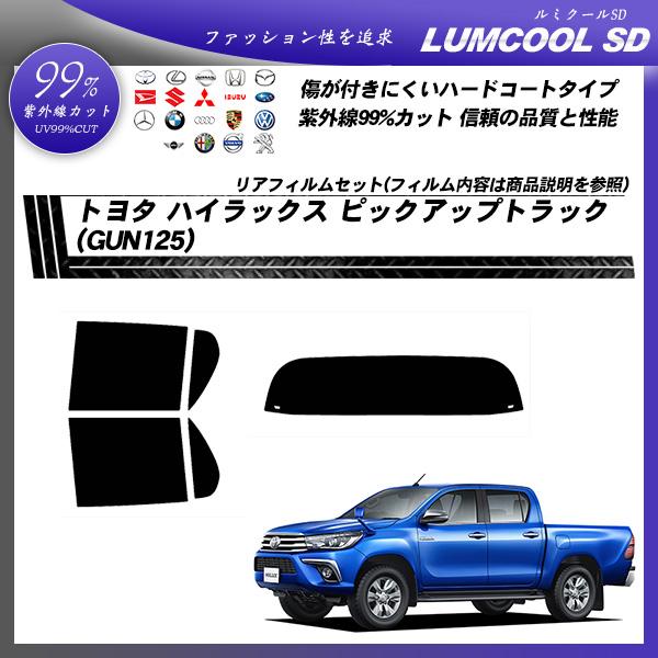 トヨタ ハイラックス ピックアップトラック (GUN125) ルミクールSD カーフィルム カット済み UVカット リアセット スモークの詳細を見る