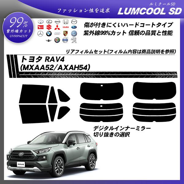 トヨタ RAV4 (MXAA52/AXAH54) ルミクールSD カーフィルム カット済み UVカット リアセット スモークの詳細を見る