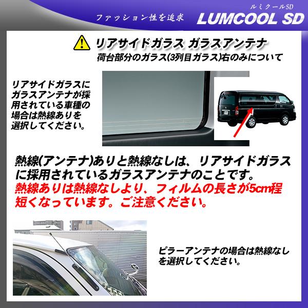 トヨタ ハイエース ミドルルーフ(4型/5型/6型)(KDH211/KDH216/TRH211/TRH216/GDH211) ルミクールSD 熱整形済み一枚貼りあり カット済みカーフィルム リアセット