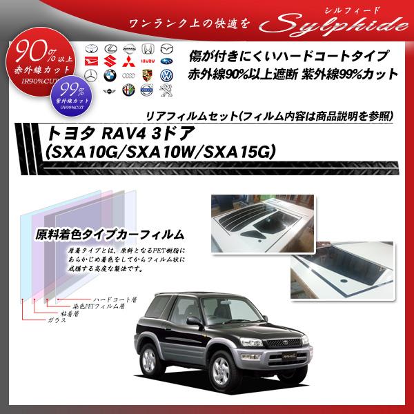 トヨタ RAV4 3ドア (SXA10G/SXA10W/SXA15G) シルフィード カーフィルム カット済み UVカット リアセット スモークの詳細を見る