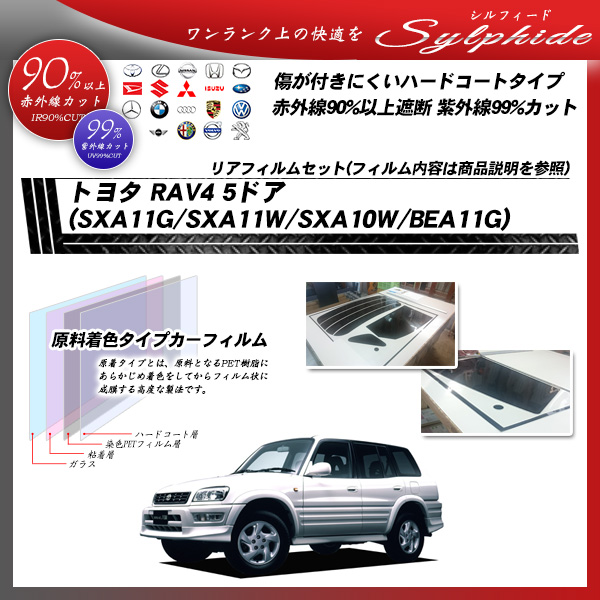トヨタ RAV4 5ドア (SXA11G/SXA11W/SXA10W/BEA11G) シルフィード カーフィルム カット済み UVカット リアセット スモークの詳細を見る