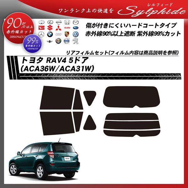トヨタ RAV4 5ドア (ACA36W/ACA31W) シルフィード カーフィルム カット済み UVカット リアセット スモークの詳細を見る