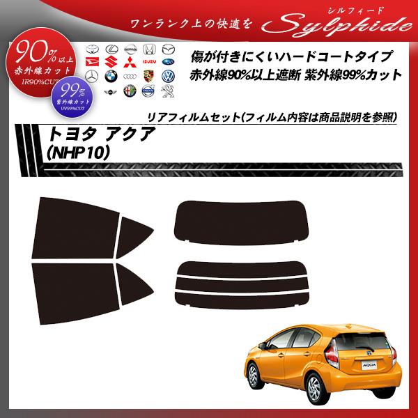 トヨタ アクア (NHP10) シルフィード カーフィルム カット済み UVカット リアセット スモークの詳細を見る
