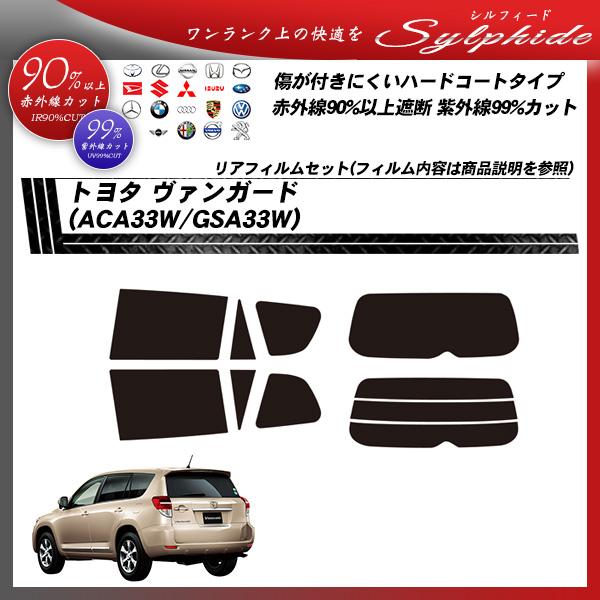 トヨタ ヴァンガード (ACA33W/GSA33W) シルフィード カーフィルム カット済み UVカット リアセット スモークの詳細を見る