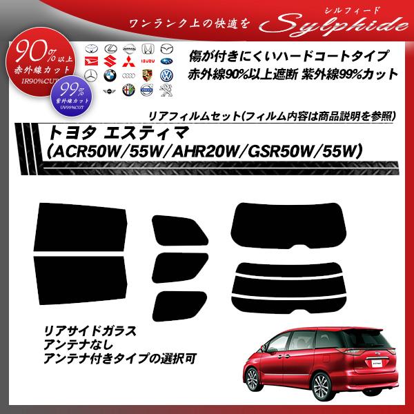 トヨタ エスティマ (ACR50W/ACR55W/AHR20W/GSR50W/GSR55W) シルフィード カーフィルム カット済み UVカット リアセット スモークの詳細を見る