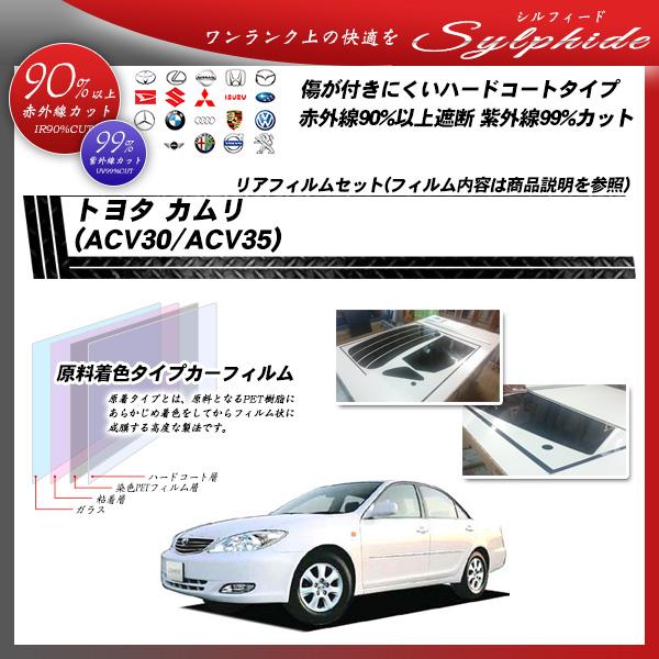 トヨタ カムリ (ACV30/35) シルフィード カーフィルム カット済み UVカット リアセット スモークの詳細を見る