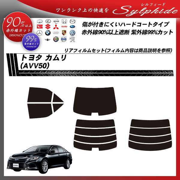 トヨタ カムリ (AVV50) シルフィード カーフィルム カット済み UVカット リアセット スモークの詳細を見る