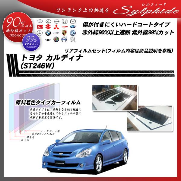 トヨタ カルディナ (ST246W) シルフィード カーフィルム カット済み UVカット リアセット スモークの詳細を見る