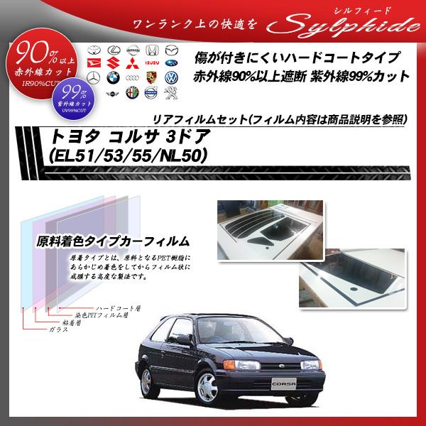 トヨタ コルサ 3ドア (EL51/53/55 NL50) シルフィード カーフィルム カット済み UVカット リアセット スモークの詳細を見る