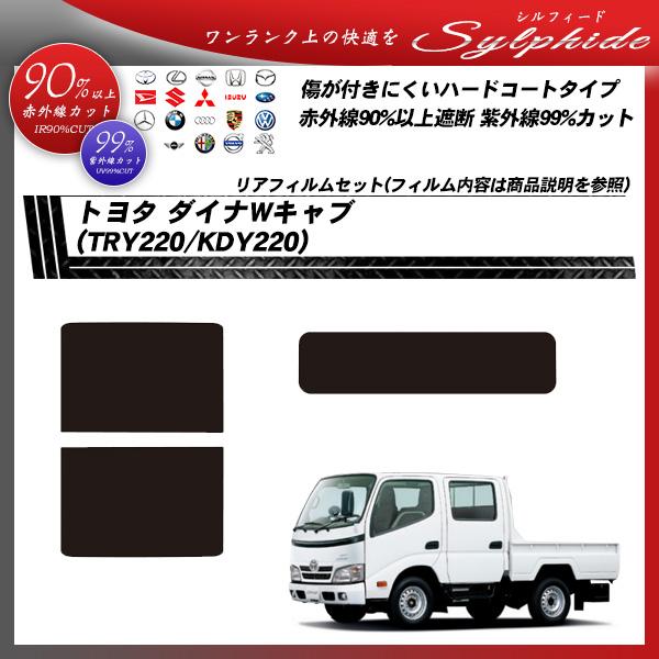 トヨタ ダイナWキャブ (TRY220/KDY220) シルフィード カーフィルム カット済み UVカット リアセット スモークの詳細を見る