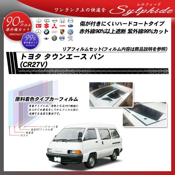 トヨタ タウンエース バン (CR27V) シルフィード カーフィルム カット済み UVカット リアセット スモークの詳細を見る