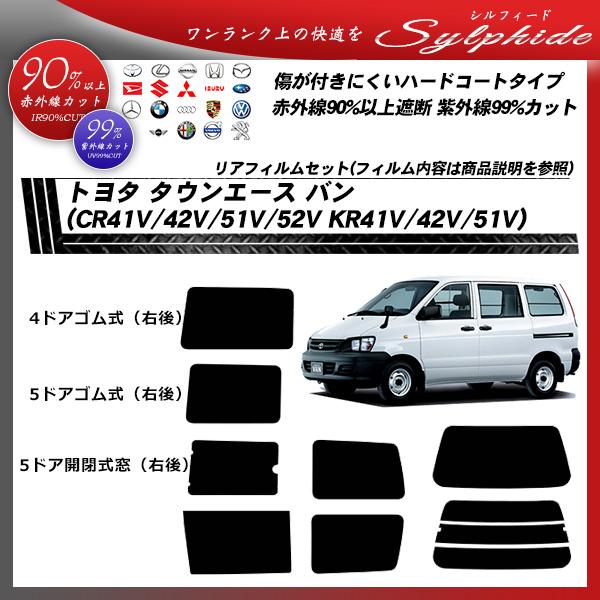 トヨタ タウンエース バン (CR41V/42V/51V/52V KR41V/42V/51V) シルフィード カーフィルム カット済み UVカット リアセット スモークの詳細を見る