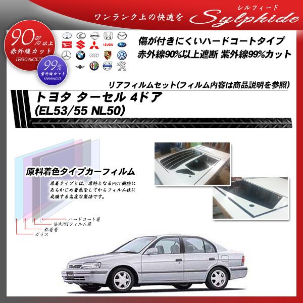 トヨタ ターセル 4ドア (EL53/55 NL50) シルフィード カーフィルム カット済み UVカット リアセット スモークの詳細を見る