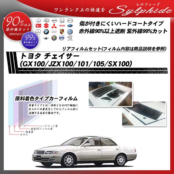 トヨタ チェイサー (GX100/JZX100/101/105/SX100) シルフィード カーフィルム カット済み UVカット リアセット スモークの詳細を見る