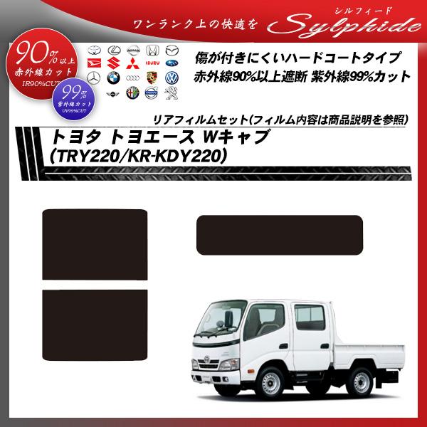 トヨタ トヨエース Wキャブ (TRY220/KR-KDY220) シルフィード カーフィルム カット済み UVカット リアセット スモークの詳細を見る