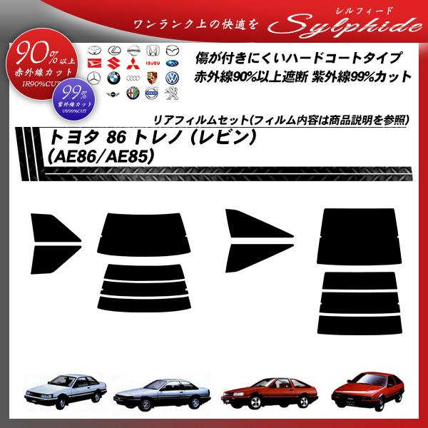 トヨタ 86 トレノ (レビン) (AE86/AE85) シルフィード カーフィルム カット済み UVカット リアセット スモークの詳細を見る
