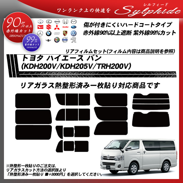 トヨタ ハイエース バン (KDH200V/KDH205V/TRH200V) シルフィード 熱整形済み一枚貼りあり カーフィルム カット済み UVカット リアセット スモークの詳細を見る