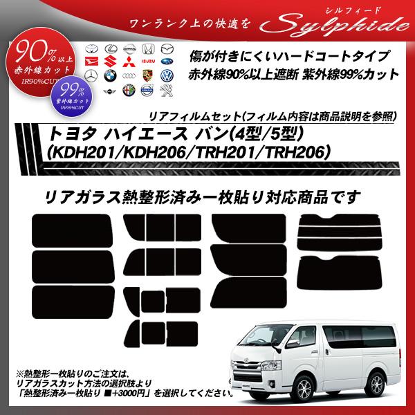 トヨタ ハイエース バン(4型/5型)(KDH201/KDH206/TRH201/TRH206) シルフィード 熱整形済み一枚貼りあり カーフィルム カット済み UVカット リアセット スモークの詳細を見る