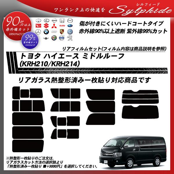 トヨタ ハイエース ミドルルーフ (KRH210/KRH214) シルフィード 熱整形済み一枚貼りあり カーフィルム カット済み UVカット リアセット スモークの詳細を見る