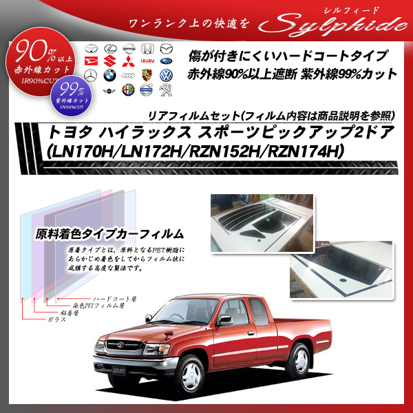 トヨタ ハイラックス スポーツピックアップ2ドア (LN170H/LN172H/RZN152H/RZN174H) シルフィード カーフィルム カット済み UVカット リアセット スモークの詳細を見る