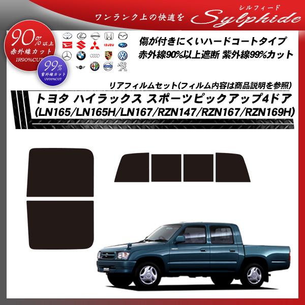 トヨタ ハイラックス スポーツピックアップ4ドア (LN165/LN165H/LN167/RZN147/RZN167/RZN169H) シルフィード カーフィルム カット済み UVカット リアセット スモークの詳細を見る