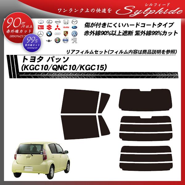 トヨタ パッソ (KGC10/QNC10/KGC15) シルフィード カーフィルム カット済み UVカット リアセット スモークの詳細を見る
