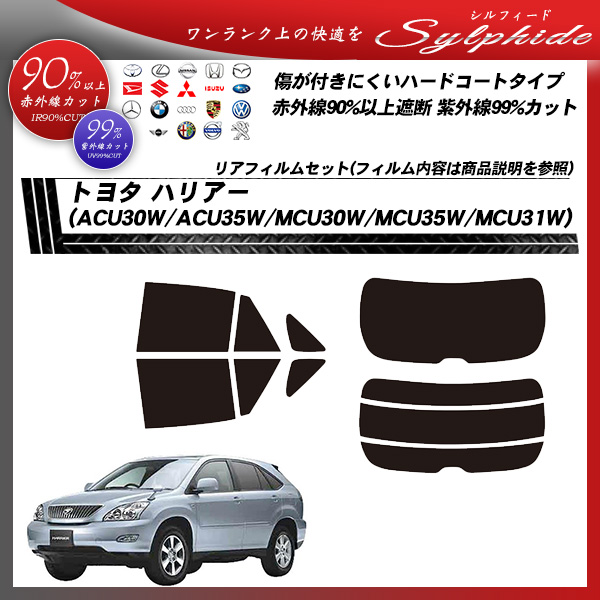 トヨタ ハリアー (ACU30W/ACU35W/MCU30W/MCU35W/MCU31W) シルフィード カーフィルム カット済み UVカット リアセット スモークの詳細を見る