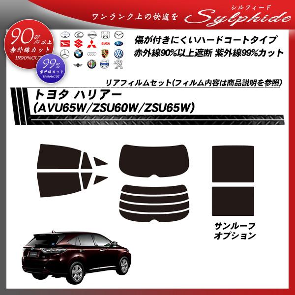 トヨタ ハリアー (AVU65W/ZSU60W/ZSU65W) シルフィード サンルーフあり カーフィルム カット済み UVカット リアセット スモークの詳細を見る