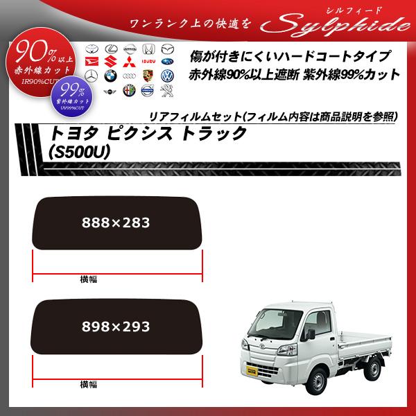 トヨタ ピクシス トラック (S500U) シルフィード カーフィルム カット済み UVカット リアセット スモークの詳細を見る