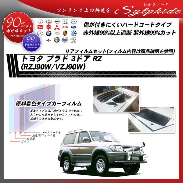 トヨタ プラド 3ドア RZ (PZJ90W VZJ90W) シルフィード カーフィルム カット済み UVカット リアセット スモークの詳細を見る