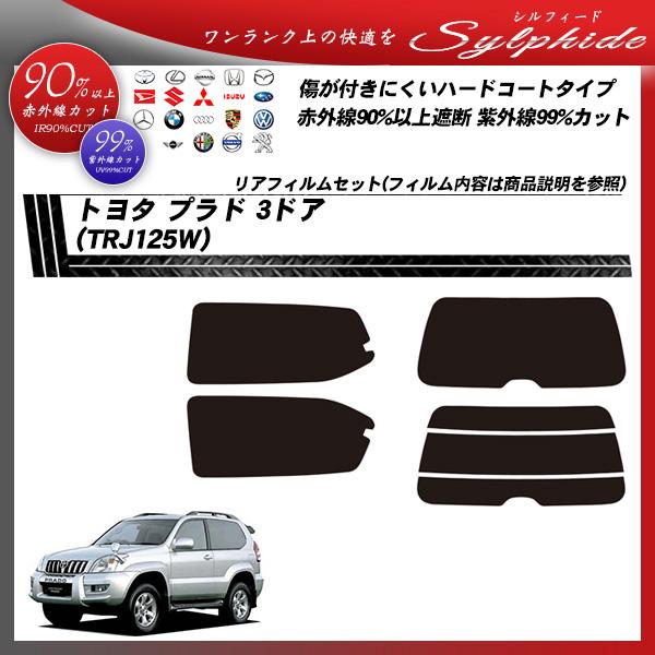 トヨタ プラド 3ドア (TRJ125W) シルフィード カーフィルム カット済み UVカット リアセット スモークの詳細を見る