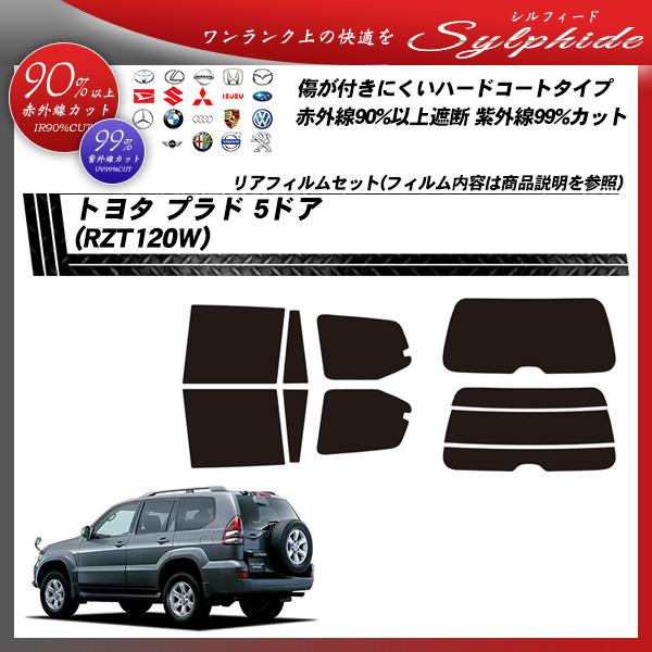 トヨタ プラド 5ドア (RZT120W) シルフィード カーフィルム カット済み UVカット リアセット スモークの詳細を見る