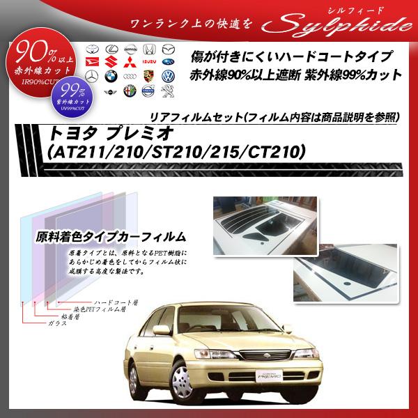 トヨタ プレミオ (AT211/210/ST210/215/CT210) シルフィード カーフィルム カット済み UVカット リアセット スモークの詳細を見る