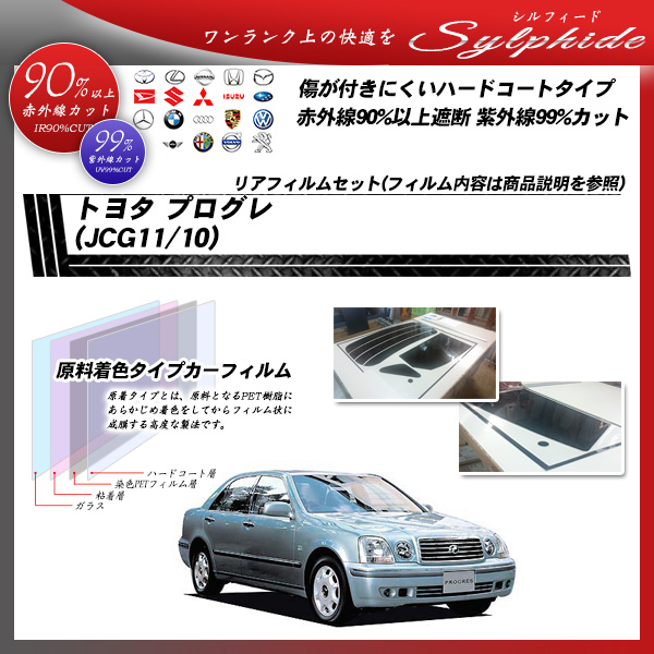 トヨタ プログレ (JCG11/10) シルフィード カーフィルム カット済み UVカット リアセット スモークの詳細を見る