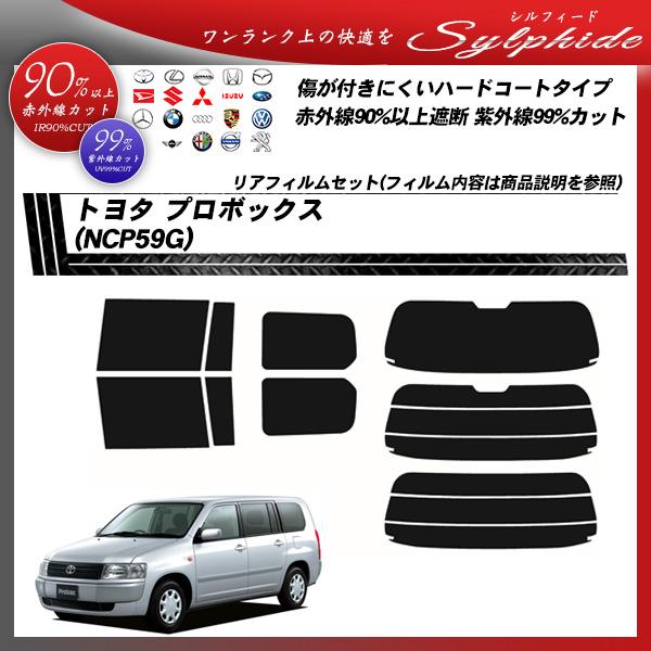 トヨタ プロボックス (NCP59G) シルフィード カーフィルム カット済み UVカット リアセット スモークの詳細を見る