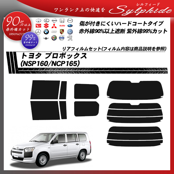 トヨタ プロボックス (NSP160/NCP165) シルフィード カーフィルム カット済み UVカット リアセット スモークの詳細を見る