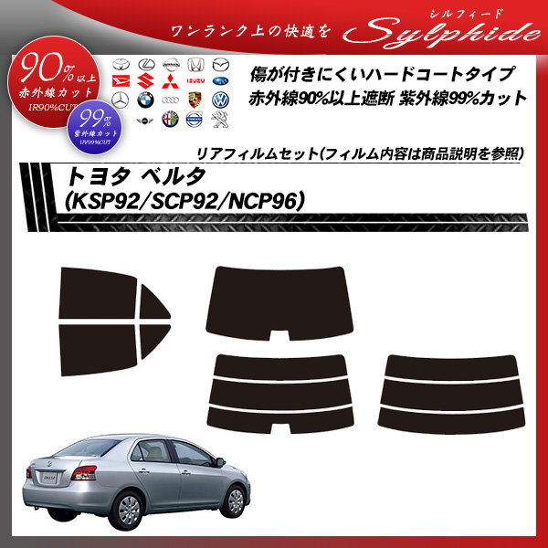 トヨタ ベルタ (KSP92/SCP92/NCP96) シルフィード カーフィルム カット済み UVカット リアセット スモークの詳細を見る