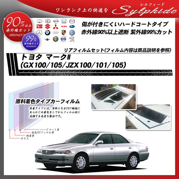 トヨタ マークII (GX100/105/JZX100/101/105) シルフィード カーフィルム カット済み UVカット リアセット スモーク