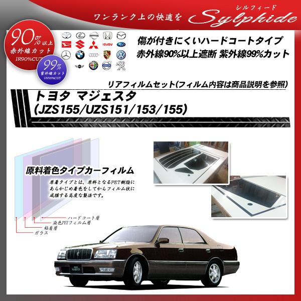 トヨタ マジェスタ (JZS155/UZS151/153/155) シルフィード カーフィルム カット済み UVカット リアセット スモークの詳細を見る