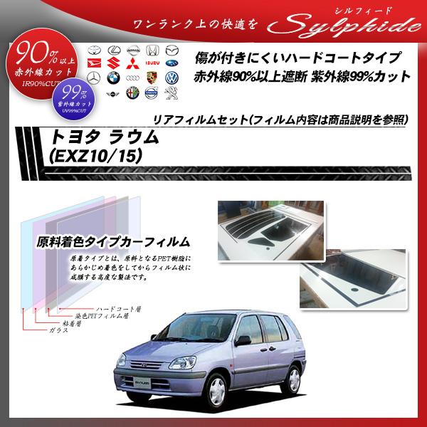 トヨタ ラウム (EXZ10/15) シルフィード カーフィルム カット済み UVカット リアセット スモークの詳細を見る