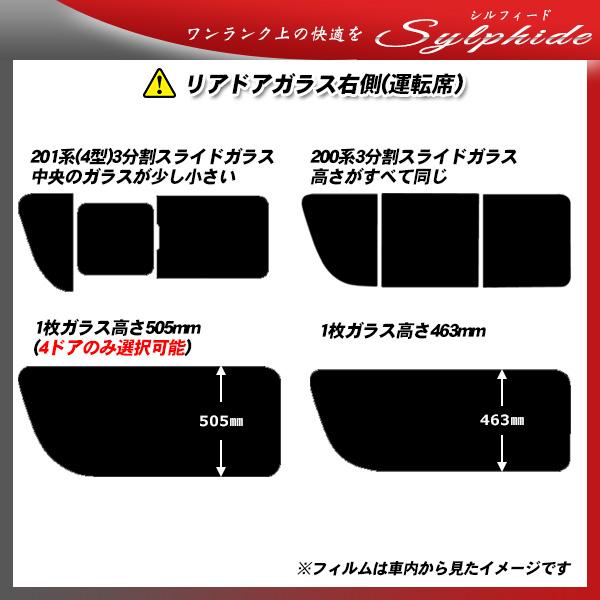 トヨタ レジアス エースバン (KDH200V/KDH205V/TRH200V) シルフィード 熱整形済み一枚貼りあり カット済みカーフィルム リアセット