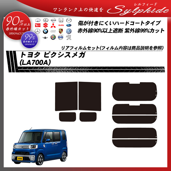 トヨタ ピクシスメガ (LA700A) シルフィード カーフィルム カット済み UVカット リアセット スモークの詳細を見る