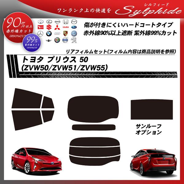 トヨタ プリウス 50 (ZVW50/ZVW51/ZVW55) シルフィード サンルーフあり カーフィルム カット済み UVカット リアセット スモークの詳細を見る